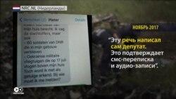 Голландский депутат инструктировал поставного свидетеля катастрофы MH17