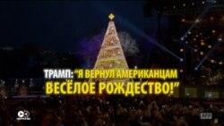 """Кто """"украл"""", и кто """"вернул"""" американцам Рождество"""