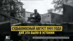 Как эстонцы отстояли свою независимость от ГКЧП в августе 1991 года
