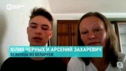 Мать белорусского подростка стала свидетелем избиения сына. Семье пришлось покинуть страну