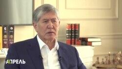 Полтора часа Атамбаева: о чем говорил в интервью экс-президент Кыргызстана