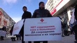 В Саратове родители протестуют против закрытия больницы и поликлиники