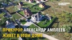 """""""Да это моей бабушки"""", - украинский прокурор открещивается от дома и дорогой машины"""