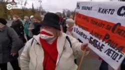 """""""Менять лысую резину!"""" Пенсионеры и студенты вышли против Лукашенко 26 октября"""
