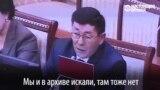 Ищет парламент, ищет правительство: в Кыргызстане потеряли... Конституцию страны
