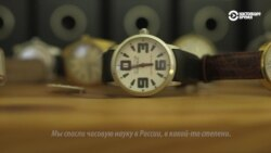 Потомки русских дворян вернулись в Россию, чтобы спасти старейший часовой завод