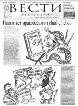 """Номер газеты """"Вести республики"""""""