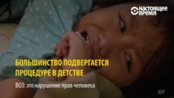 Женское обрезание: его делают многим женщинам в Дагестане