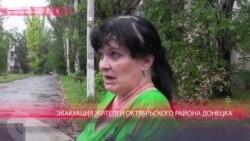 Донецк - эвакуация жителей Октябрьского района