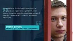 Как попал в СИЗО 20-летний студент Костенок