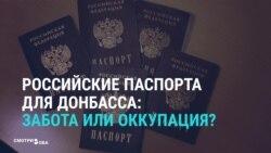 Реакция СМИ на решение выдавать российские паспорта жителям Донбасса