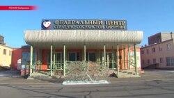 """""""Дело врачей"""" в Хабаровске: двум сотрудникам местного кардиоцентра грозит реальный срок"""