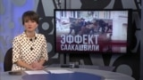 "Итоги: ""эффект Саакашвили"" и Олимпиада-2018 без России"