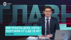 """Главное: 18 лет тюрьмы по делу """"Сети"""""""