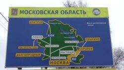 Неизвестная Россия: как перестали спать спокойно жители подмосковной Лобни