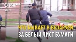 Что бывает за чистый лист бумаги в Беларуси