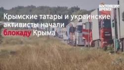 Крымские татары продолжают бессрочную акцию по блокаде Крыма