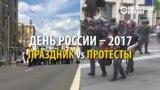 В какой из двух реальностей прошел День России