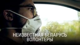 Неизвестная Беларусь: волонтеры