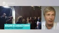 """Глава """"Русской партии"""" – о действиях белорусских силовиков"""