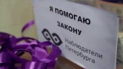 """Наблюдатели Петербурга"" фиксируют нарушения на выборах"
