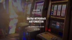 В Украине принят закон о легализации игорного бизнеса. Как он будет работать