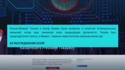 Телефон Токаева попал в список тех, за которыми следила шпионская программа
