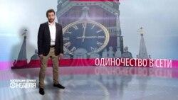 Настоящее Время. Неделя с Тимуром Олевским. 24 апреля 2016
