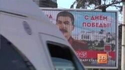 Говорят «День Победы», подразумевают Сталина