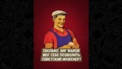 """История открытия первого """"Макдональдса"""" в СССР"""