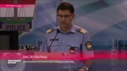 Начальник пограничной полиции Венгрии Ласло Балаш