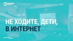 Как госСМИ России пугают детей интернетом