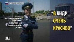 Страна победившего социализма: как Первый канал убеждает Россию полюбить КНДР