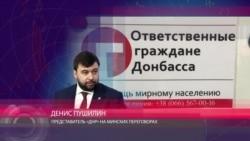 """Пушилин о Черенковой: """"Кроме вас, больше никто ими не интересуется"""""""