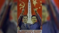 От братства навек до вооруженного конфликта: как дружили и ссорились Китай и Россия