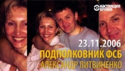 10 лет назад Александр Литвиненко умер после отравления радиоактивным полонием