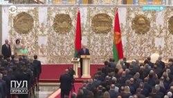 Как прошла шестая инаугурация Лукашенко