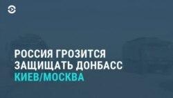 """Москва """"грозится"""" защищать Донбасс. Вечер с Ириной Ромалийской"""