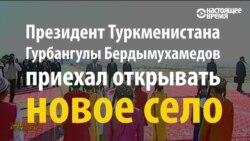 """Для президента Туркменистана построили целую """"потемкинскую деревню"""""""