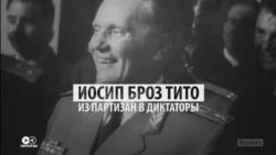 Иосип Тито: как лидер югославских партизан стал диктатором в советской и западной пропаганде