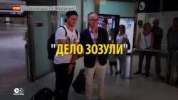 Дело Зозули: скандал вокруг испанских ультрас и украинского футболиста