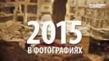 2015-й год в фотографиях
