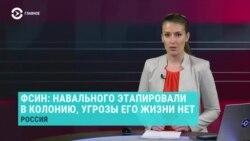 Главное: Навальный поехал по этапу