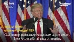 Трамп обещает добиться большего уважения к США и остановить кибератаки со стороны России